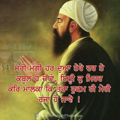 Sikh Quotes, Gurbani Quotes, Allah Quotes, True Quotes, Guru Granth Sahib Quotes, Shri Guru Granth Sahib, Destiny Quotes, Reality Quotes, Guru Nanak Pics