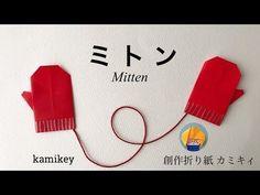 【折り紙】ミトンてぶくろ Origami Mitten (カミキィ kamikey) - YouTube