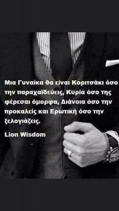 Greek Quotes, Wise Quotes, Famous Quotes, Inspirational Quotes, Motivational Quotes, Cool Words, Wise Words, Clever Quotes, Greek Words