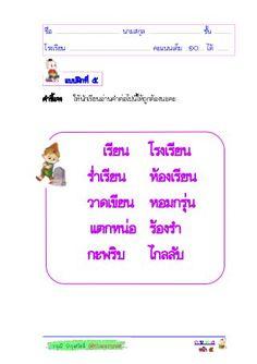 Thailand Language, Education, Children, Young Children, Boys, Kids, Onderwijs, Learning, Child