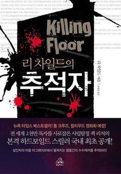 2008년 6월 초판 1쇄 발행 / 지은이 : 리 차일드, 옮긴이 : 안재권 / 랜덤하우스코리아 / 디자이너 : TWOES