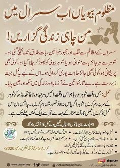 Islamic Books In Urdu, Islamic Quotes On Marriage, Islam Marriage, Muslim Love Quotes, Islamic Phrases, Beautiful Islamic Quotes, Quran Quotes Love, Quran Quotes Inspirational, Islamic Messages