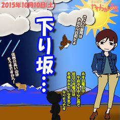 きょう(10日)の天気は「晴れ→曇り→夜中から雨」。晴れたり曇ったりで、朝は霧の所も。次第に雲が優勢になって、天気は下り坂へ。夜遅くからは次第に雨が降り出す見込み。日中の最高気温はきのうと大体同じで、飯田で23度の予想。