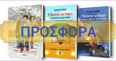 #Υπερπροσφορά- Αποκλειστικά και μόνο από το #eshop του kalendis.gr  >>>Αποκτήστε σε καταπληκτική #τιμή την τριλογία του Κριστόφ Γκαλφάρ, #Ο_Πρίγκιπας_των_Νεφών I,II,III ******************************************************* Αγοράζοντας τους 2 πρώτους τόμους κερδίζετε τον 3ο #ΔΩΡΕΑΝ   #offer #kalendis #edition #book #free #prosfora #vivlio http://www.kalendis.gr/e-bookstore/protaseis/prosfores/product/166-