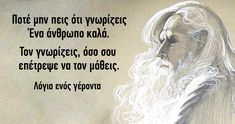 Funny Greek Quotes, Angel Quotes, Quotes And Notes, Pick Up Lines, Live Laugh Love, Ancient Greece, Haiku, Life Lessons, Philosophy