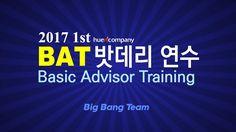 BAT 밧데리 연수 Basic Advisor Training - 빅뱅팀 휴앤컴퍼니