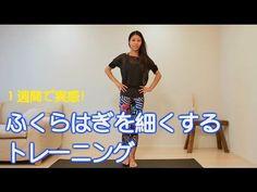 1週間で−2cm!?「ふくらはぎ美人」になれるトレーニングが話題(動画あり) | TABI LABO