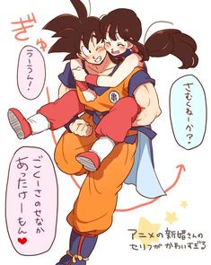 Son Goku x Chichi from Dragon Ball Dragon Ball Z, Dragon Art, Milk Y Goku, Manga Dbz, Goku And Chichi, Vegeta And Bulma, Cute Dragons, Fanarts Anime, Son Goku