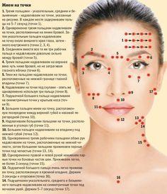Хотите сохранить здоровый цвет лица и избавиться от морщин – нет ничего проще! Освойте пальцевый массаж шиацу. Весь комплекс займет не больше пяти минут.