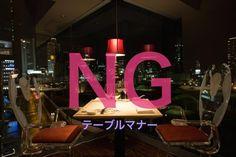 出典:https://cuta.jp 高級レストランではなくても、ナイフやフォークを使って食事をする機会は身近にありますよね。 ファミレスでは大目に見てもらえても、結婚式の席では知らず知らずのうちに恥ずかしい思いをしてしまうことも。 大人なら知っておきたいフランス料理の最低限のマナーを紹介します。 席についてすぐナプキンを取る 出典:http://www.naze.biz 席についたとき、ナプキンはお皿やテーブルの上にきれいに置かれているはずです。 座ってすぐにナプキンを手に取ってしまうのははしゃいだ子供くらいのもの。 食前酒が出てくるタイミングまで、触れずにおきましょう。 結婚式などでは食前酒が出るまでにスピーチや新郎新婦入場などのプログラムが入っています。 その間、ナプキンは使いませんよね。 ナプキンを首からさげる 出典:http://www.kirin.co.jp 焼肉屋さんではないので、ナプキンを襟に挟むようなことは絶対にしてはいけません。 滑稽以外の何物でもありません。膝の上に広げておき、指先や口元を拭くときに手に取ります。 ワインサーブのときにグラスに触れる…