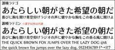 源暎ラテゴ/ラテミン http://okoneya.jp/font/genei-latin.html