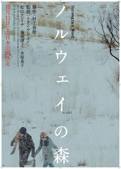 Loved the book and love the poster (Norwegian Wood)
