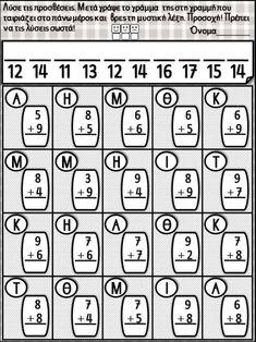 Math Sheets, Math Skills, Brain Teasers, Computer Keyboard, Professor, Teaching, School, Preschool, Printables