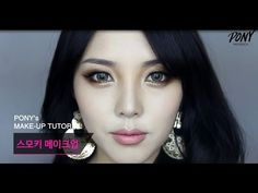 [포니 X 미미박스] 샤인이지글램2 포니의 스모키 메이크업! - YouTube