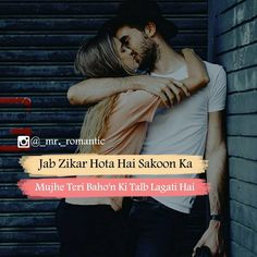 To milo tab Aa jana baho main. True Love Qoutes, Love Quotes In Urdu, Muslim Love Quotes, Secret Love Quotes, First Love Quotes, Couples Quotes Love, Love Husband Quotes, Qoutes About Love, Love Quotes For Her