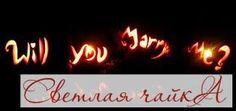 """Необычное предложение руки и сердца! Вдохновляйтесь вместе с нами! Ваша """"Светлая чайка"""".  _________________________________________   Звоните нам! ☎ 8.800.234.80.34 * звонок бесплатный  Наш сайт: WWW.SVE-CHA.RU  _________________________________________  #свидание #первоесвидание #романтическийужин #романтика #поцелуй #приятныйвечер #события #любовь #предложение #предложениерукиисердца #да #согласие #нежность #неожиданность #романтическоесвидание #чувства #ужинподоткрытымнебом #невестажених…"""