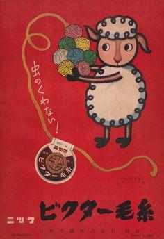 Retro Japanese ad