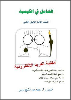 تحميل كتاب العلوم بكالوريا علمي سوريا pdf 2021