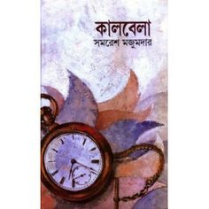 DHANBARI GAANBARI ধানবাড়ি গানবাড়ি - Bookers2kolkata
