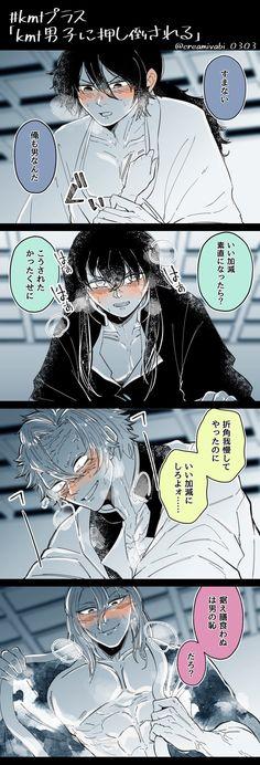 Dragon Slayer, Me Me Me Anime, Location History, Manga Anime, Kawaii, Fan Art, Humor, Couples, Humour