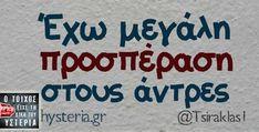 Funny Greek, Funny Memes, Jokes, Funny Photos, About Me Blog, Lol, Humor, Funny Stuff, Fanny Pics