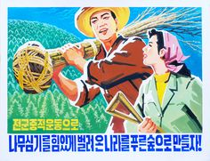 As a Mass Movement Strongly Practice Tree Planting to Make the Whole Country an Evergreen Forest! - Koreanposters