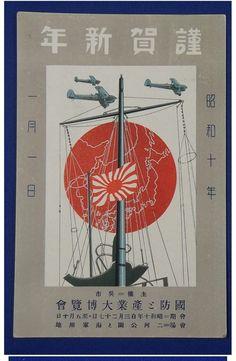 1935 Postcard Exhibition of National Defense & Industry - Japan War Art