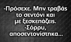 New Quotes Funny Sarcastic Greek Ideas Funny Greek Quotes, Greek Memes, Funny Quotes For Teens, Sarcastic Quotes, Funny Sarcastic, Smile Quotes, Mom Quotes, True Quotes, Quotes To Live By