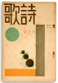 1934: Bookcover Design in Japan 1910s-40s (ISBN 4-89444-426-7; Amazon link). Edited by Masayo Matsubara and published in 2005 by PIE Books, this out-of-print treasure (Japanese-language only