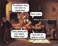dimitrios gioulos - Google+ Ancient Memes, Funny Photos, Hilarious, Humor, Words, Quotes, Funny Stuff, Greek, Men's Fashion
