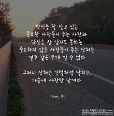 좋은아침입니다~ 여러분 +_+ 어젯밤에는 다들 꿀잠하셨는지용?ㅋㅋ지난주에는 시간이 너무 잘가서 탈이더니... Wise Quotes, Famous Quotes, Words Quotes, Sayings, Calligraphy Text, Korean Quotes, Typography Love, Self Confidence Quotes, Korean Language
