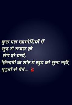 42 Best Hindi Quotes Images Poetry Quotes Hindi Quotes Quotes