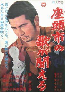 Zatōichi no uta ga kikoeru / Zatoichi's Vengeance (1966) - Tokuzo Tanaka
