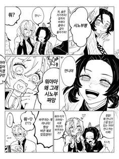 술주정 부리는 시노부 : 네이버 블로그 Anime Oc, Anime Demon, Manga Anime, Slayer Meme, Yuri, Short Comics, Yandere Simulator, Anime Artwork, My Hero Academia Manga