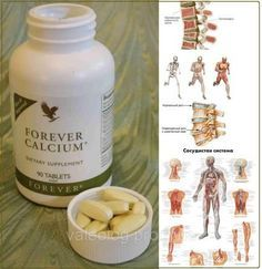 forever calcium pour notre squelette Forever Living Clean 9, Forever Living Business, Forever Living Aloe Vera, Diy Beauty Products Videos, Aloe Heat Lotion, Aloe Lips, Forever Life, Combination Skin Care, Health And Wellness