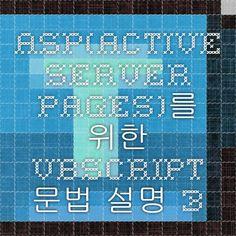 ASP(Active Server Pages)를 위한 VBScript 문법 설명 3