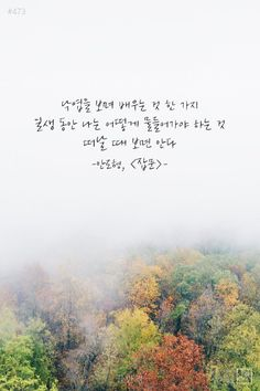클리앙 > 사진게시판 1 페이지 Korean Lockscreen, Korean Language, Wise Quotes, Life Hacks, Infographic, Poems, Lettering, Sayings, Sketch
