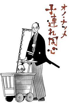 Ono Natsume