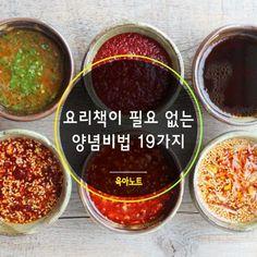 Savory Korean Glaze Sauces you can make without a cookbook! 19 different types!  Vingle - 요리책이 필요 없는 양념비법 19가지 - 육아노트