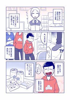 【osmt】第三者視点のカラおそ(で... Ichimatsu, Geek Stuff, Peanuts Comics, Manga, Fictional Characters, Twitter, Pixiv, Egg, Geek Things