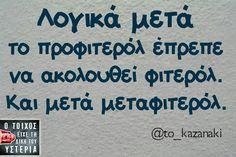 Λογικό το βρίσκω ! Funny Picture Quotes, Funny Quotes, Funny Pictures, Greek Quotes, English Quotes, Food For Thought, Wise Words, Fails, Comedy