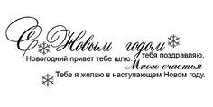 Киевский скрапклуб: Цифровые штампы под Новый Год