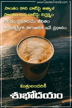 Love Fail Quotes, Cute Quotes For Life, New Quotes, True Quotes, Morning Quotes Images, Good Morning Quotes, Telugu Inspirational Quotes, Inspiring Quotes, Good Morning Greetings