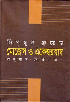 Amarboi.com: সিগমুণ্ড ফ্রয়েড