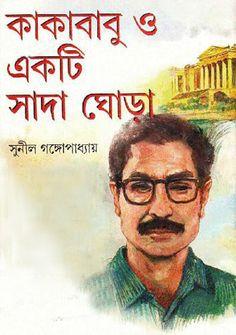 Online Public Library of Bangladesh: Kakababu O Ekti Sada Ghora Reading Story Books, I Love Reading, My Books, Free Pdf Books, Free Books Online, Online Public Library, Detective, Thriller, Literature