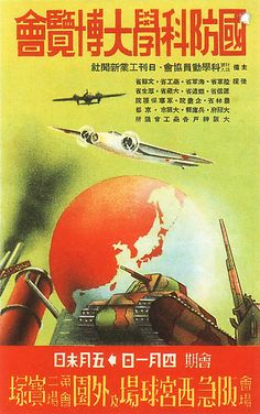 Vintage Japanese propaganda exhibition poster -- National Defense Science Exposition - Hyogo, 1941