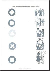 σάρωση0016 Telephone, Communication, Education, Newspaper, Phone, Journaling File System, Teaching, Training, Communication Illustrations