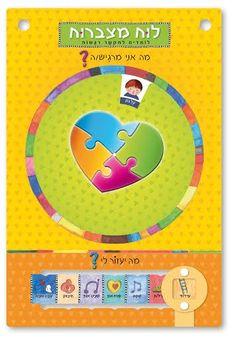 לוח מצב רוח, רגשות, קלפי רגשות, משחק הורים ילדים, פוסטר רגשות