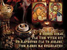 Orthodox Christianity, Greek Quotes, Christian Faith, Root Beer, Holy Spirit, Whiskey Bottle, Religion, Prayers, Spirituality