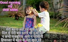 good morning sister hindi shayari image, good morning didi, good morning sister images and quotes, good morning shayari for sister hindi,